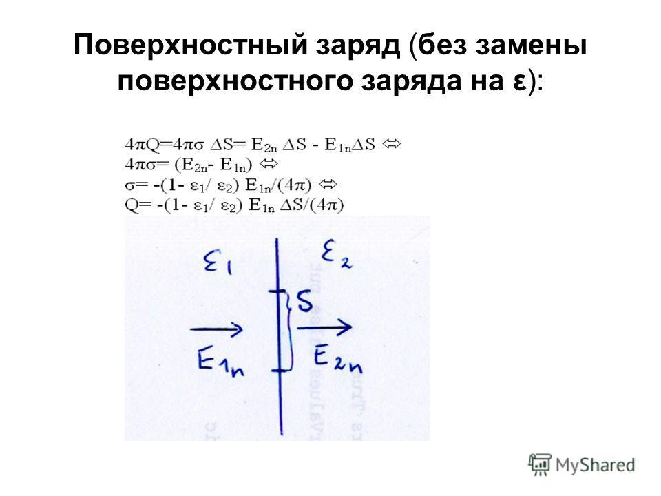 Поверхностный заряд (без замены поверхностного заряда на ε):