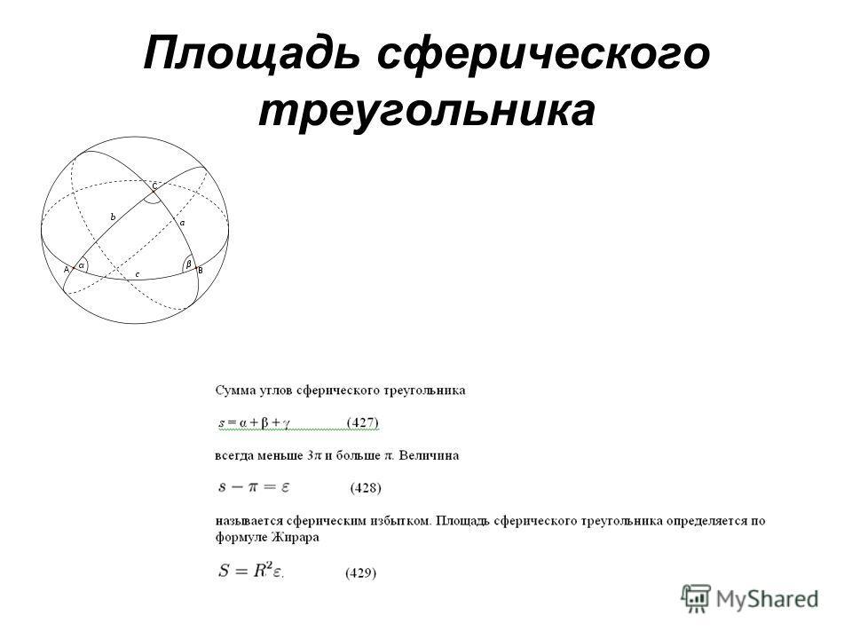 Площадь сферического треугольника