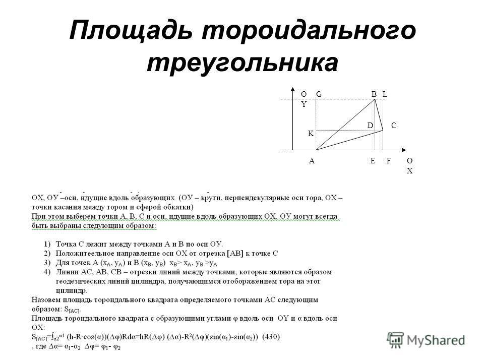Площадь тороидального треугольника А В СD EF OYOY OXOX G K L