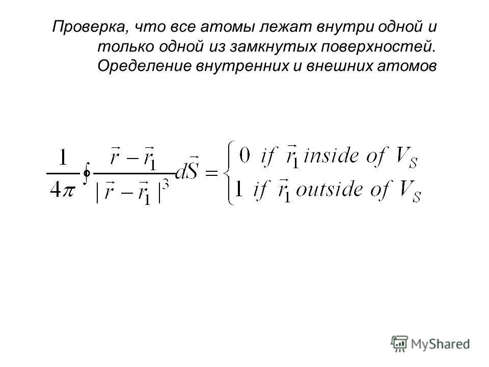 Проверка, что все атомы лежат внутри одной и только одной из замкнутых поверхностей. Оределение внутренних и внешних атомов