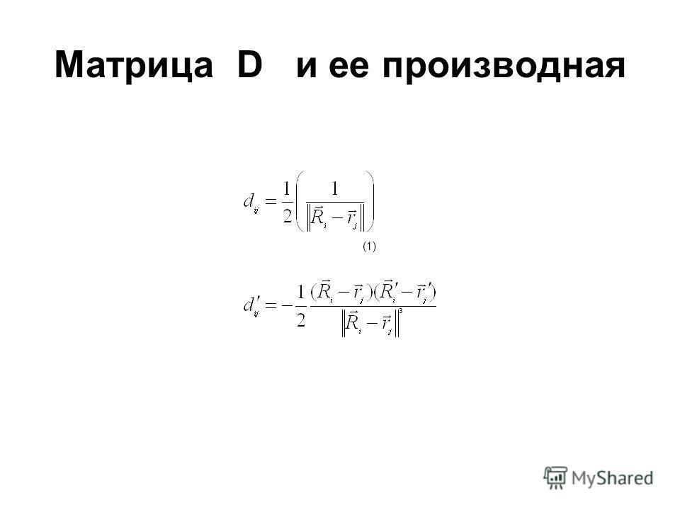Матрица D и ее производная (1)
