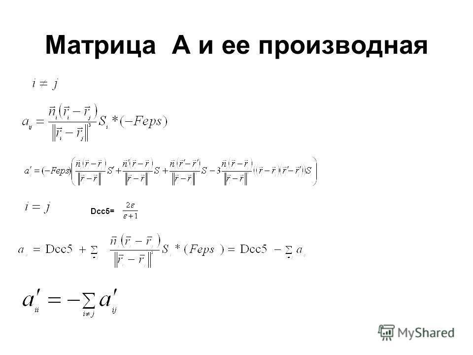 Матрица A и ее производная Dcc5=