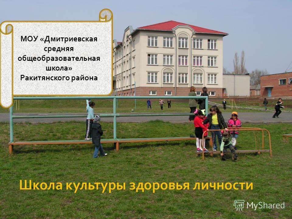 МОУ «Дмитриевская средняя общеобразовательная школа» Ракитянского района