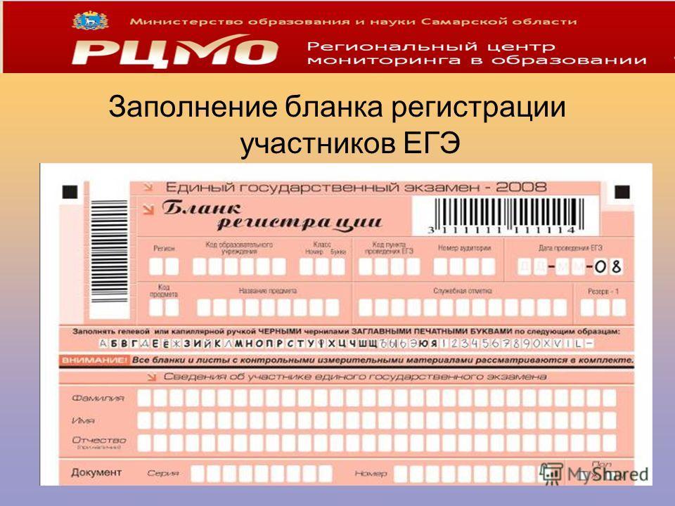 Заполнение бланка регистрации участников ЕГЭ