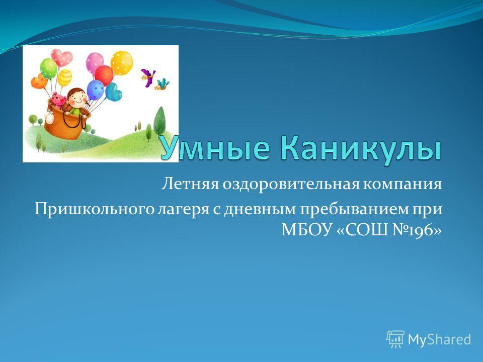 Летняя оздоровительная компания Пришкольного лагеря с дневным пребыванием при МБОУ «СОШ 196»