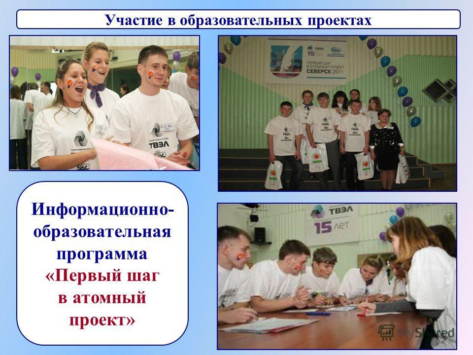 Участие в образовательных проектах Информационно- образовательная программа «Первый шаг в атомный проект»