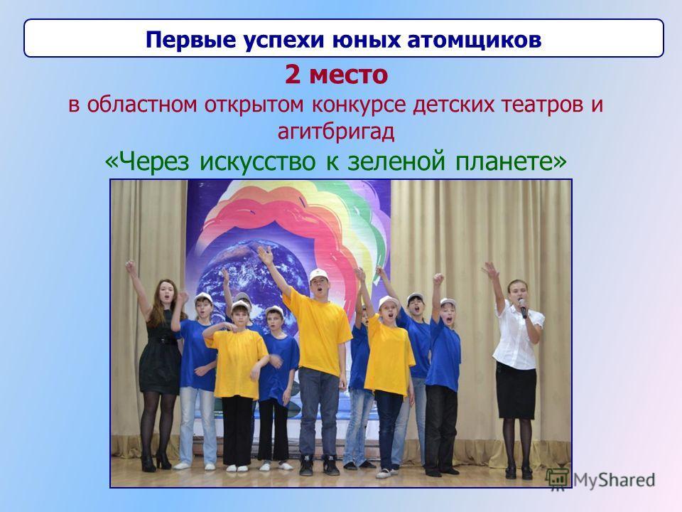 2 место в областном открытом конкурсе детских театров и агитбригад «Через искусство к зеленой планете» Первые успехи юных атомщиков