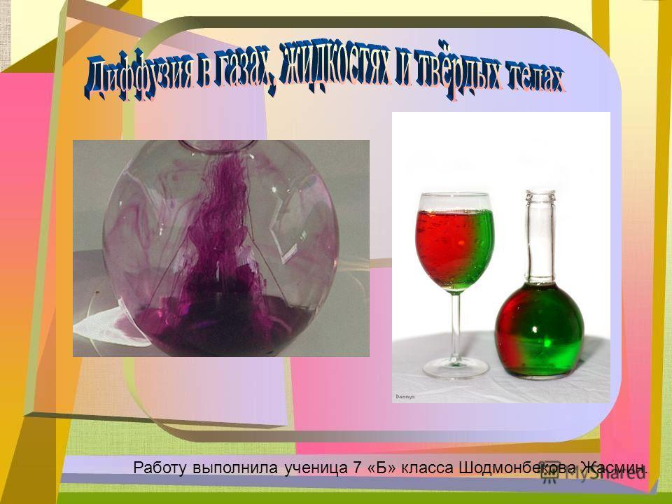 Работу выполнила ученица 7 «Б» класса Шодмонбекова Жасмин.