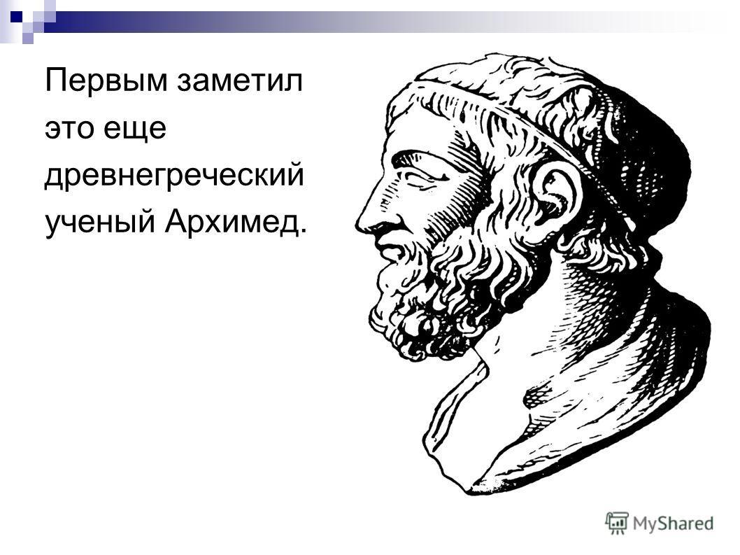Первым заметил это еще древнегреческий ученый Архимед.