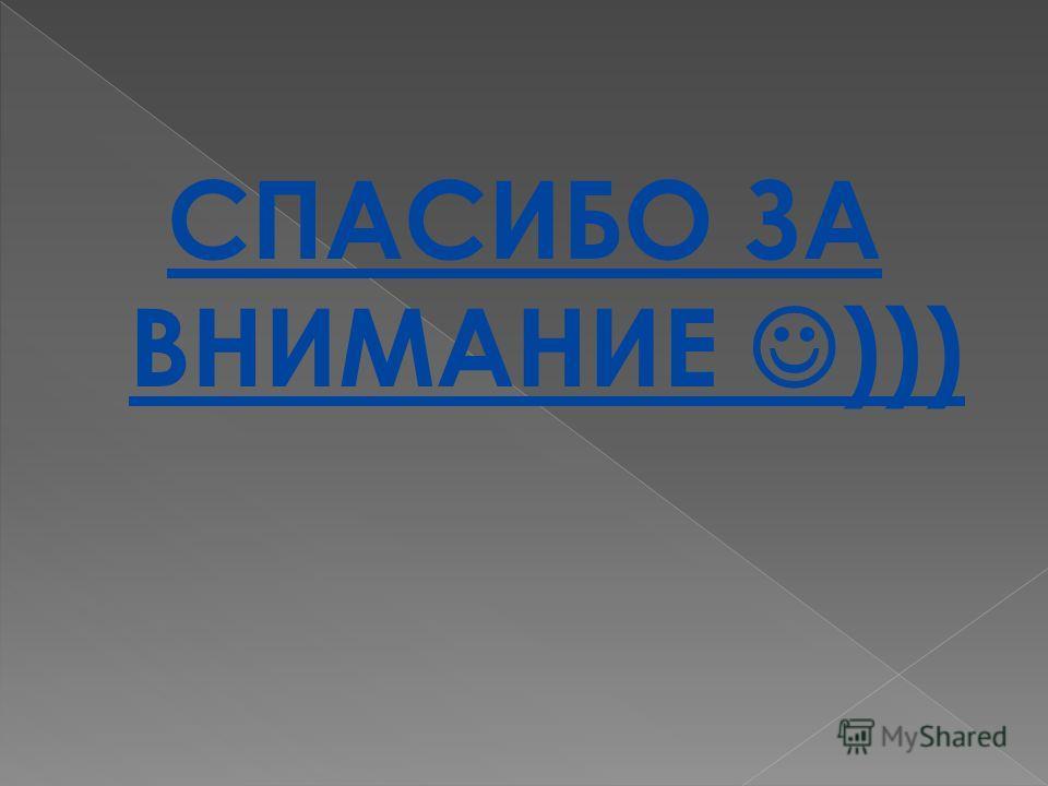 СПАСИБО ЗА ВНИМАНИЕ )))