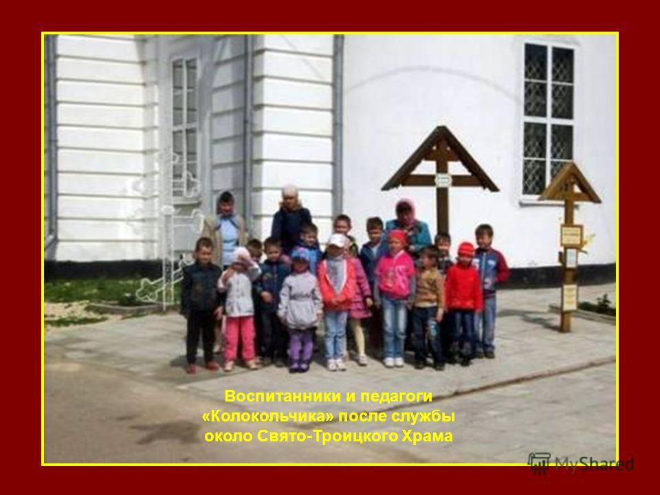 Воспитанники и педагоги «Колокольчика» после службы около Свято-Троицкого Храма