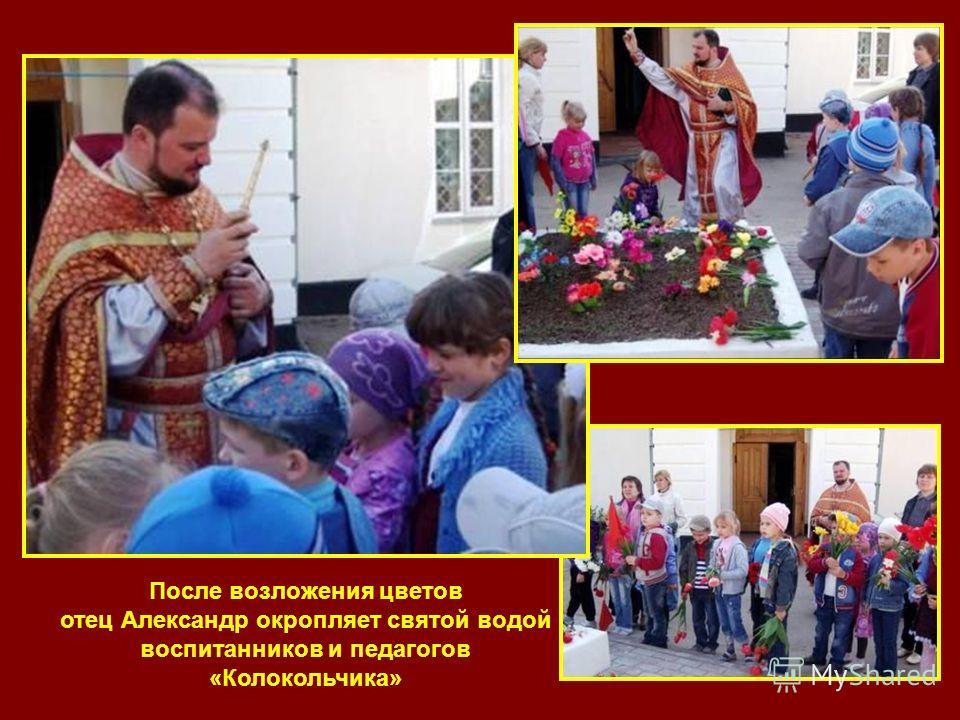 После возложения цветов отец Александр окропляет святой водой воспитанников и педагогов «Колокольчика»