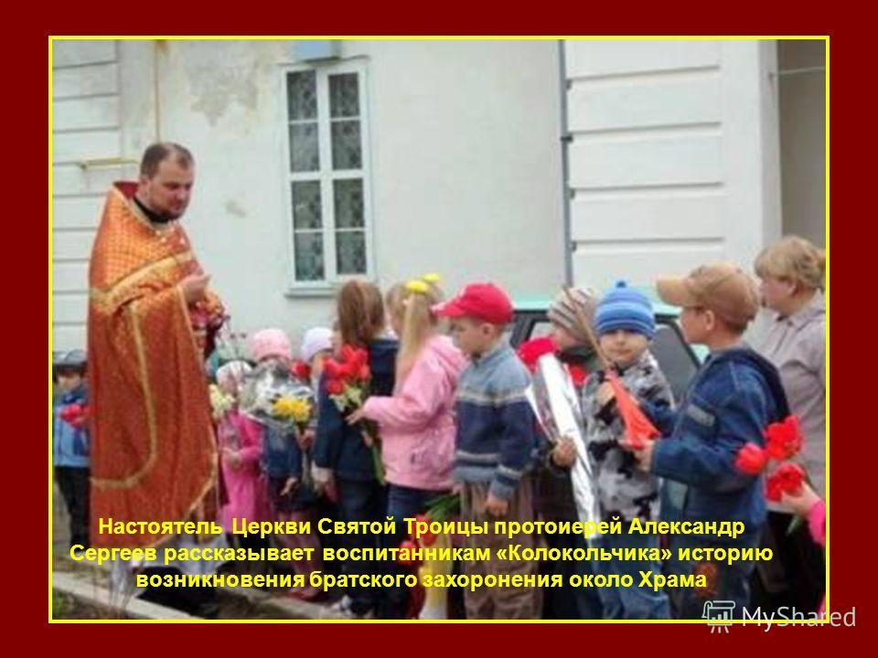 Настоятель Церкви Святой Троицы протоиерей Александр Сергеев рассказывает воспитанникам «Колокольчика» историю возникновения братского захоронения около Храма