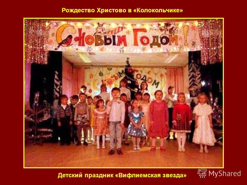 Рождество Христово в «Колокольчике» Детский праздник «Вифлиемская звезда»