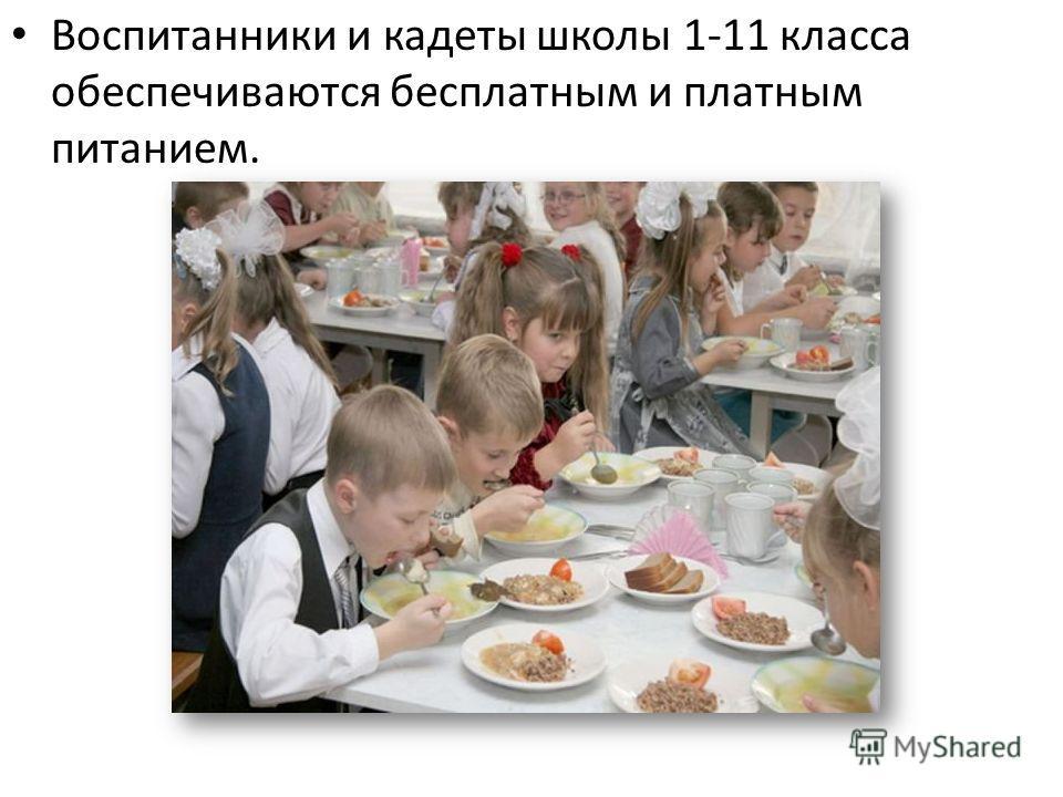 Воспитанники и кадеты школы 1-11 класса обеспечиваются бесплатным и платным питанием.