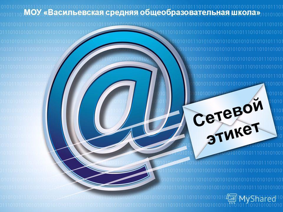 Сетевой этикет МОУ «Васильевская средняя общеобразовательная школа»