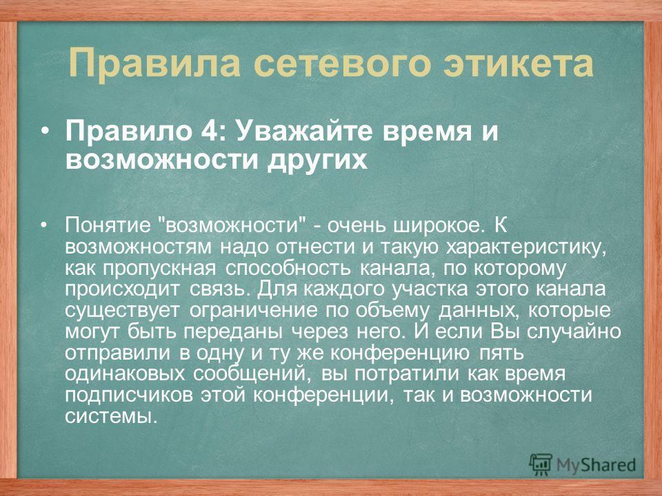 Правила сетевого этикета Правило 4: Уважайте время и возможности других Понятие