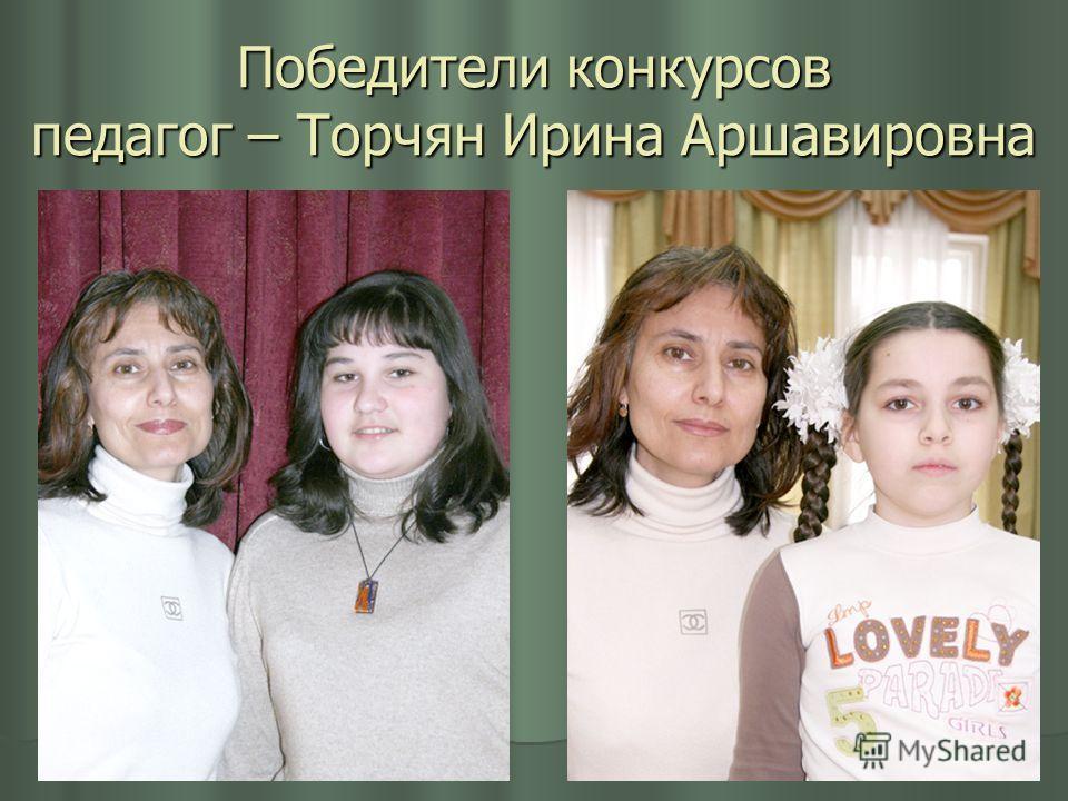Победители конкурсов педагог – Торчян Ирина Аршавировна