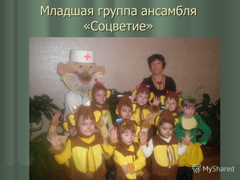 Младшая группа ансамбля «Соцветие»