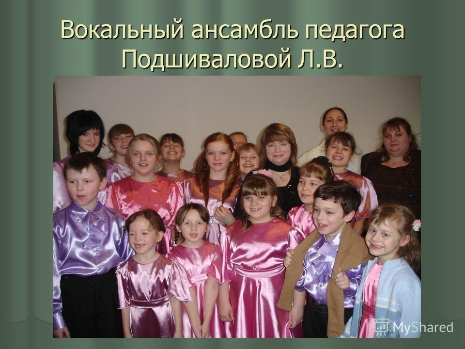 Вокальный ансамбль педагога Подшиваловой Л.В.