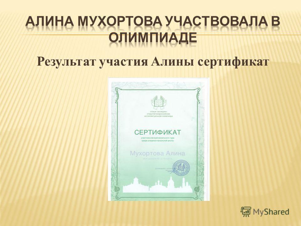 Результат участия Алины сертификат