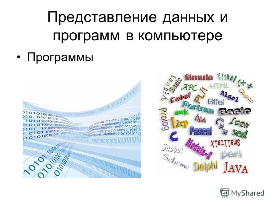 Представление данных и программ в компьютере Программы