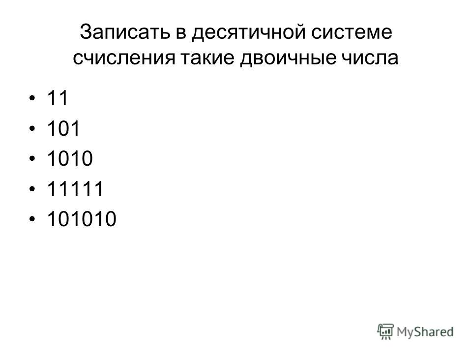 Записать в десятичной системе счисления такие двоичные числа 11 101 1010 11111 101010
