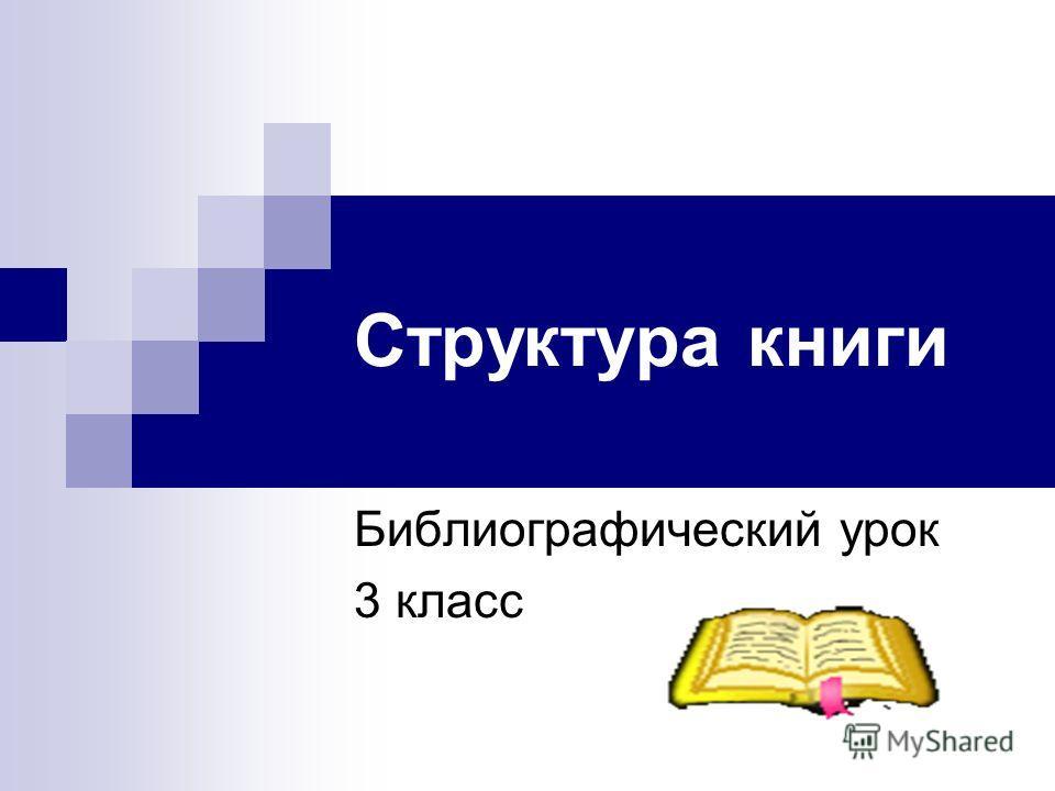 Структура книги Библиографический урок 3 класс