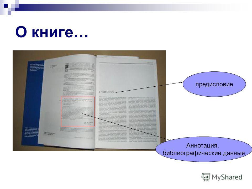 О книге… предисловие Аннотация, библиографические данные
