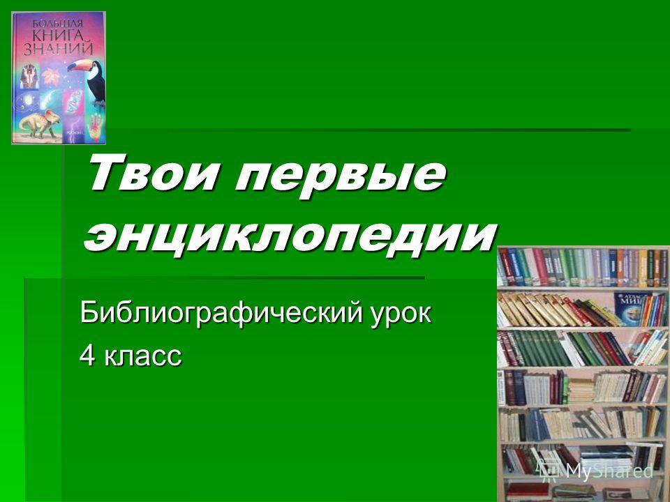 Твои первые энциклопедии Библиографический урок 4 класс
