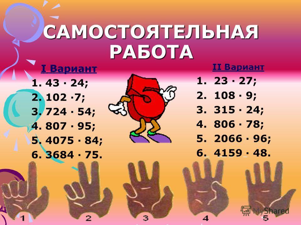 РЕШЕНИЕ УПРАЖНЕНИЙ Дидактические упражнения, страница 86. 81 а) 327 · 38; г) 5216 · 54; б) 504 · 67; д) 1007 · 31; в) 3057 · 89; е) 4185 · 12. 82 Масса одной банки с огурцами 2 кг 750 г. Какова масса 3 таких банок с огурцами? 83 Первая деталь обрабат