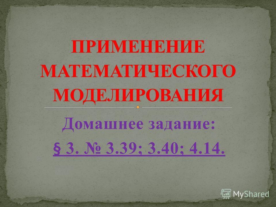 Домашнее задание: § 3. 3.39; 3.40; 4.14.