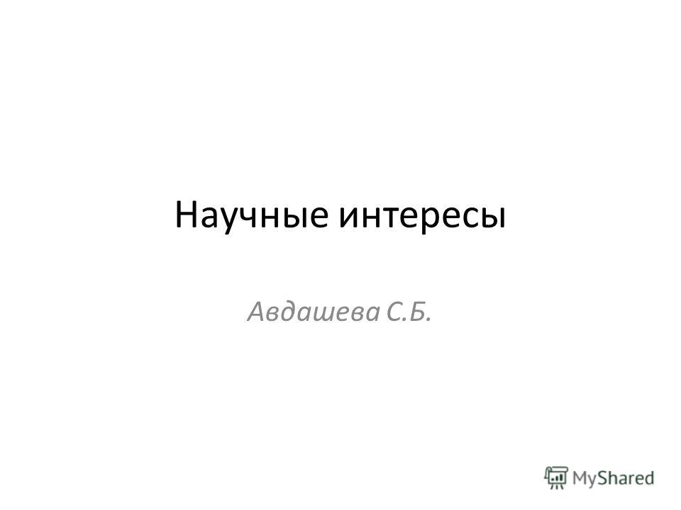 Научные интересы Авдашева С.Б.