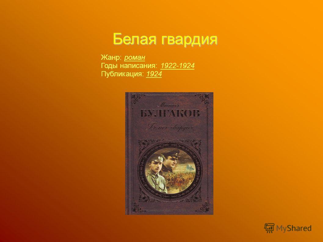Белая гвардия Жанр: роман Годы написания: 1922-1924 Публикация: 1924