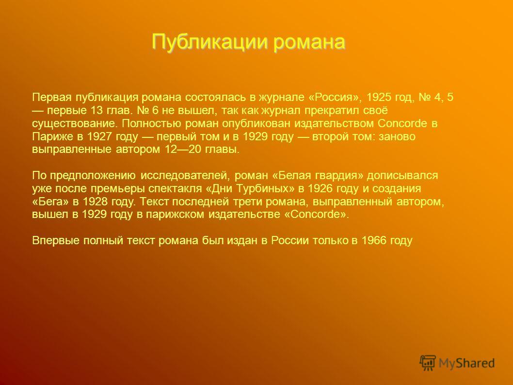 Первая публикация романа состоялась в журнале «Россия», 1925 год, 4, 5 первые 13 глав. 6 не вышел, так как журнал прекратил своё существование. Полностью роман опубликован издательством Concorde в Париже в 1927 году первый том и в 1929 году второй то