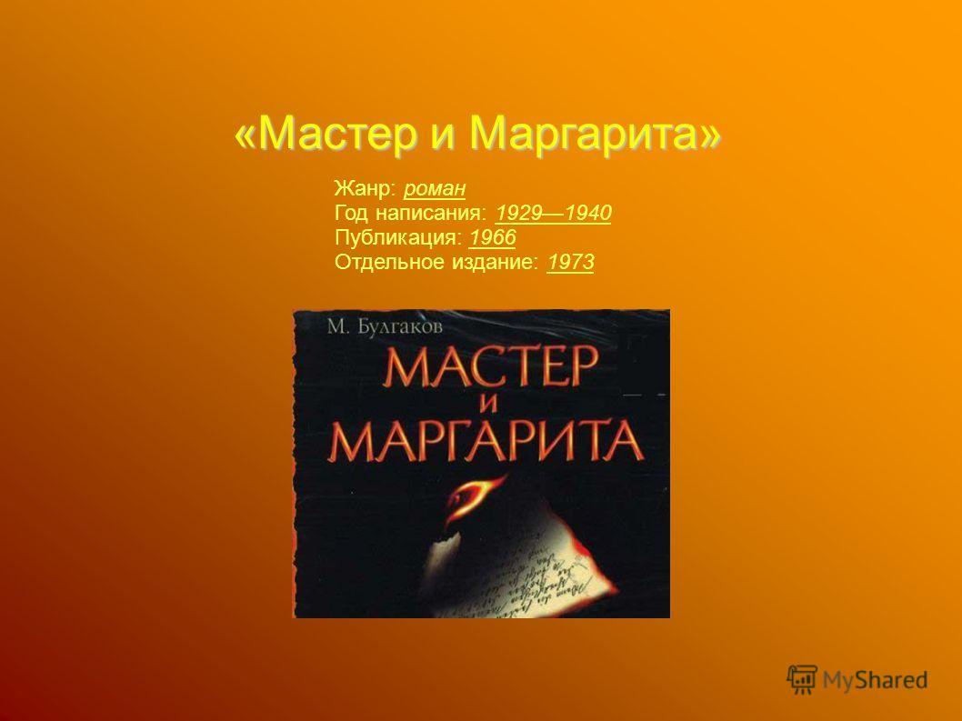 «Мастер и Маргарита» Жанр: роман Год написания: 19291940 Публикация: 1966 Отдельное издание: 1973