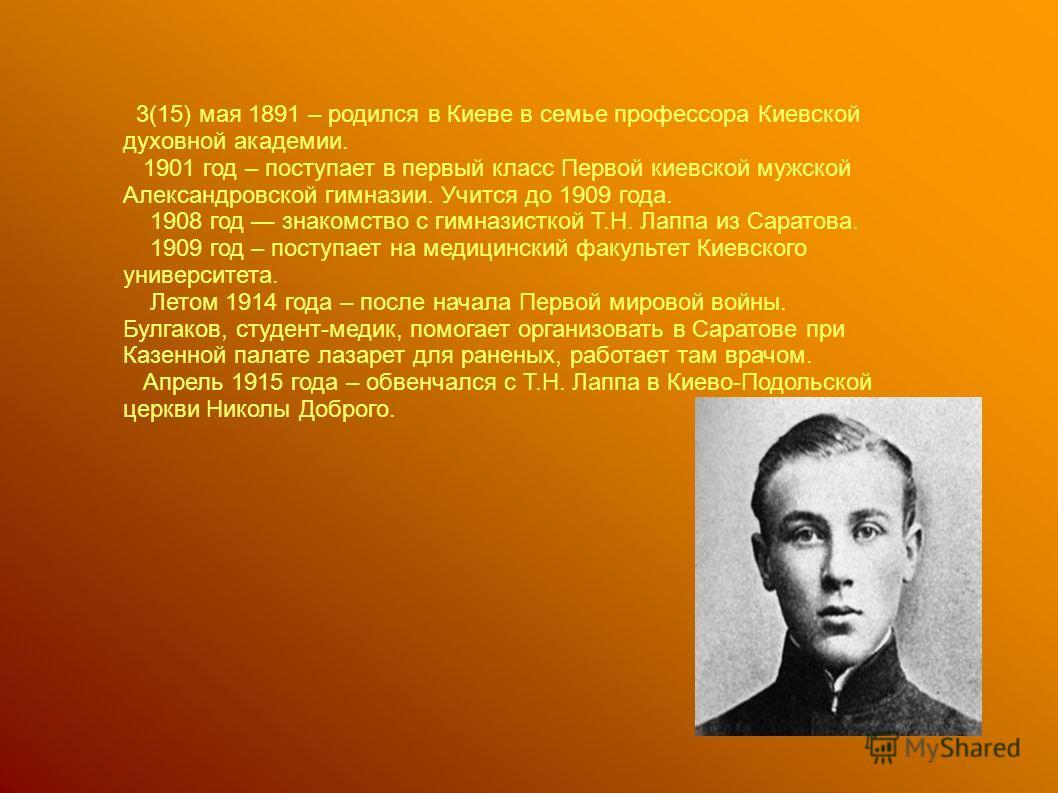 михаил афанасьевич булгаков презентация