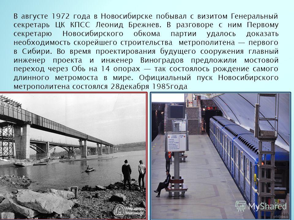 В августе 1972 года в Новосибирске побывал с визитом Генеральный секретарь ЦК КПСС Леонид Брежнев. В разговоре с ним Первому секретарю Новосибирского обкома партии удалось доказать необходимость скорейшего строительства метрополитена первого в Сибири