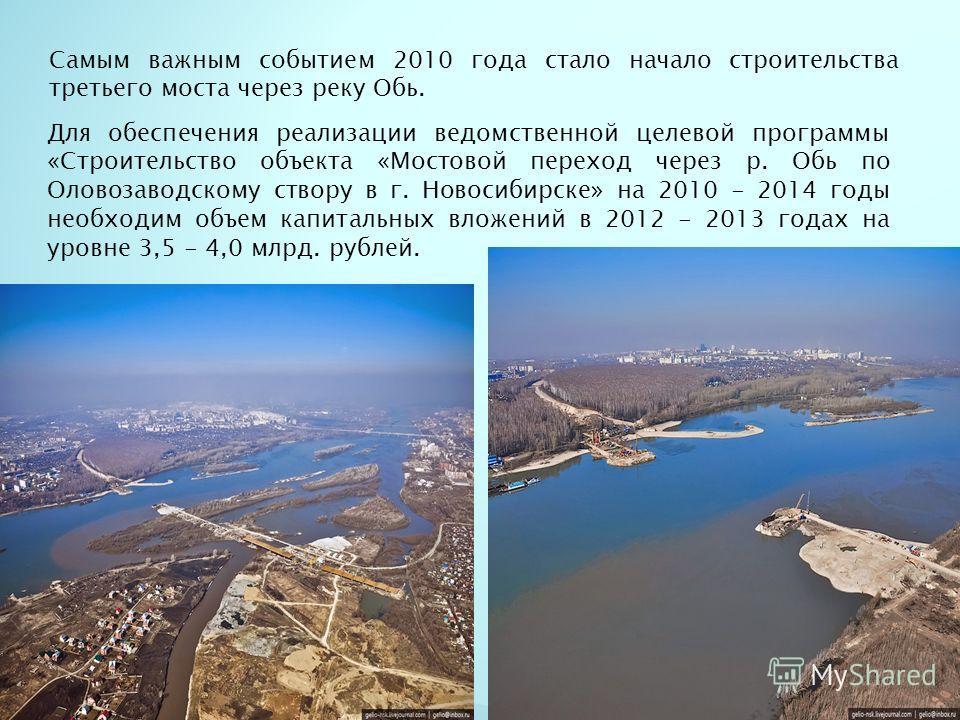 Самым важным событием 2010 года стало начало строительства третьего моста через реку Обь. Для обеспечения реализации ведомственной целевой программы «Строительство объекта «Мостовой переход через р. Обь по Оловозаводскому створу в г. Новосибирске» на