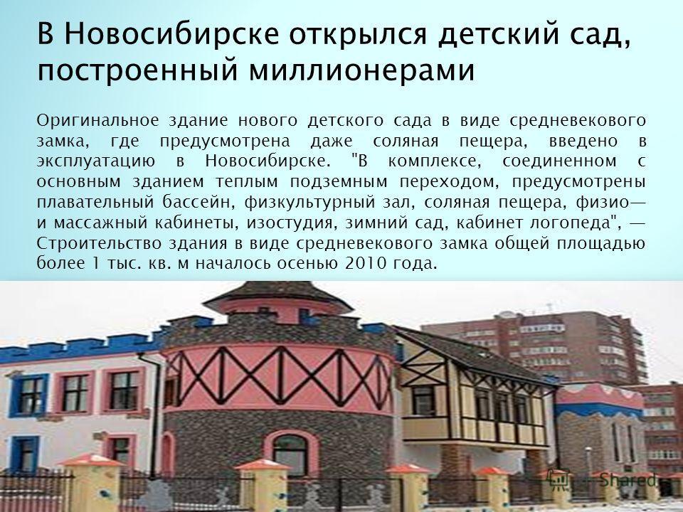 В Новосибирске открылся детский сад, построенный миллионерами Оригинальное здание нового детского сада в виде средневекового замка, где предусмотрена даже соляная пещера, введено в эксплуатацию в Новосибирске.