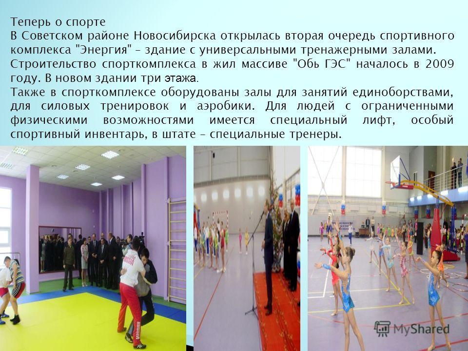 Теперь о спорте В Советском районе Новосибирска открылась вторая очередь спортивного комплекса