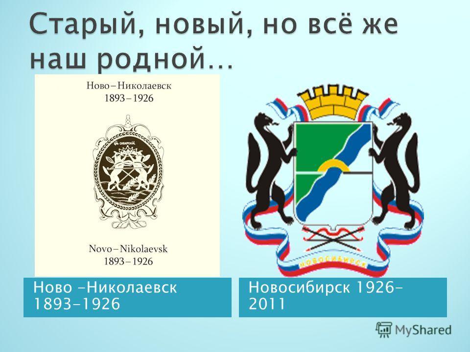 Ново -Николаевск 1893-1926 Новосибирск 1926- 2011
