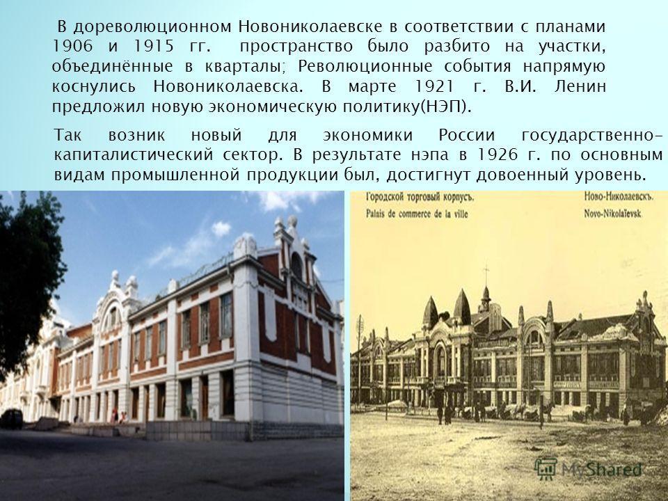 В дореволюционном Новониколаевске в соответствии с планами 1906 и 1915 гг. пространство было разбито на участки, объединённые в кварталы; Революционные события напрямую коснулись Новониколаевска. В марте 1921 г. В.И. Ленин предложил новую экономическ