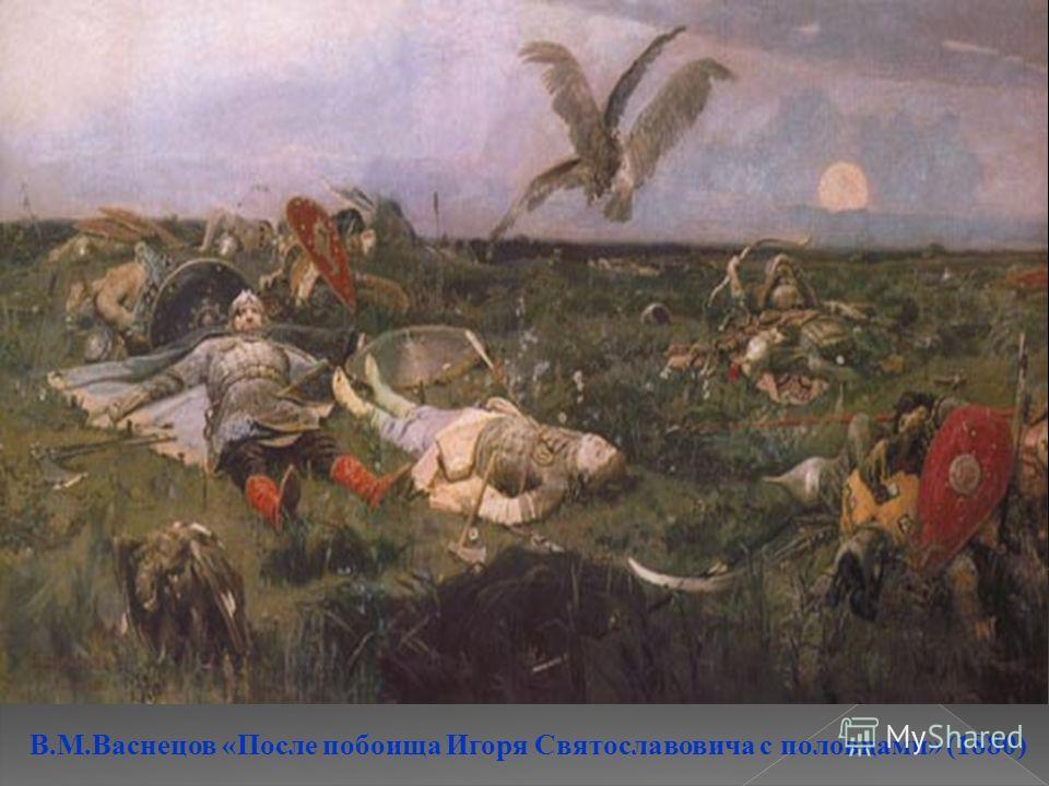 В.М.Васнецов «После побоища Игоря Святославовича с половцами» (1880)