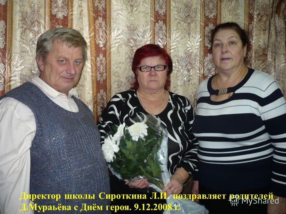 Директор школы Сироткина Л.И. поздравляет родителей Д.Мураьёва с Днём героя. 9.12.2008 г.