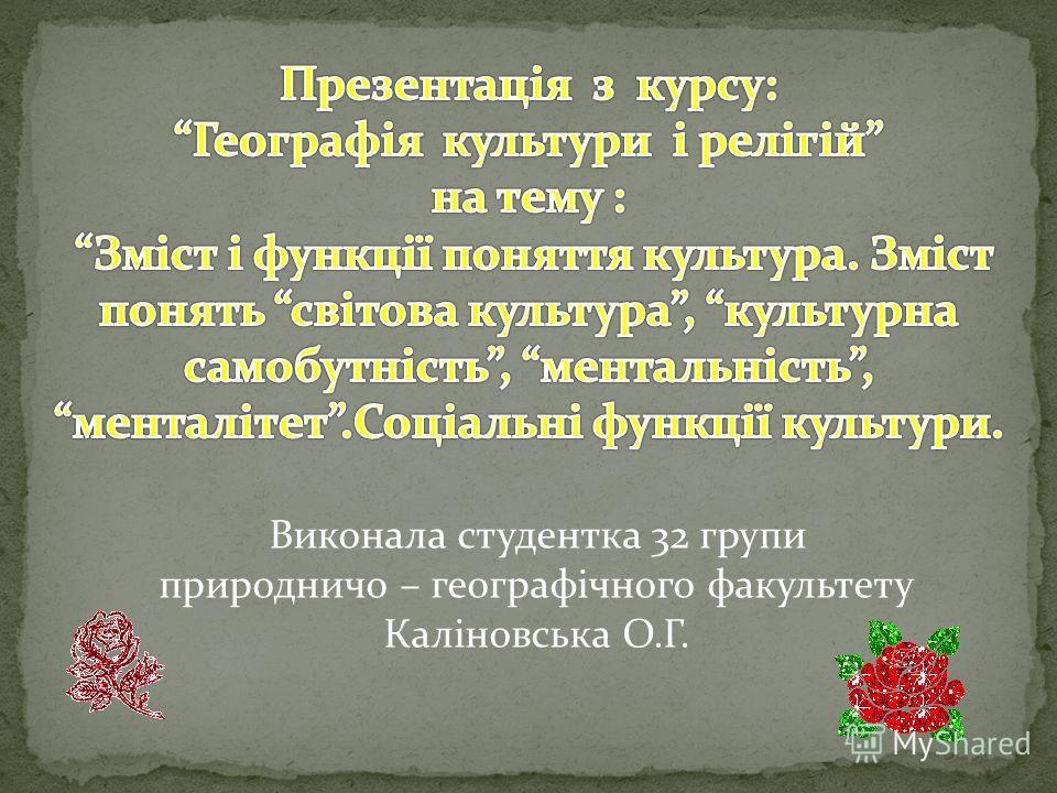 Виконала студентка 32 групи природничо – географічного факультету Каліновська О.Г.