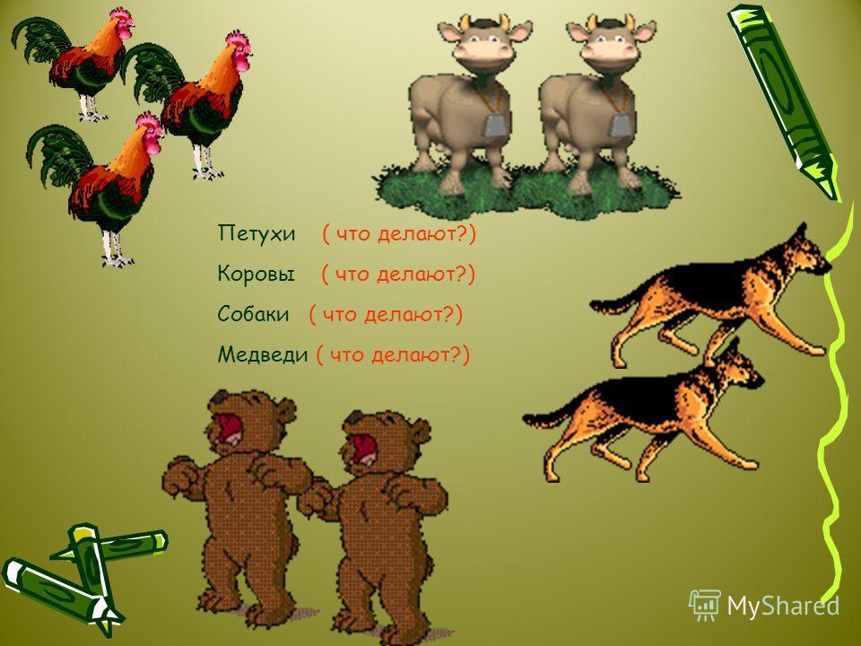 воробей ворона медведь сорока собака петух корова