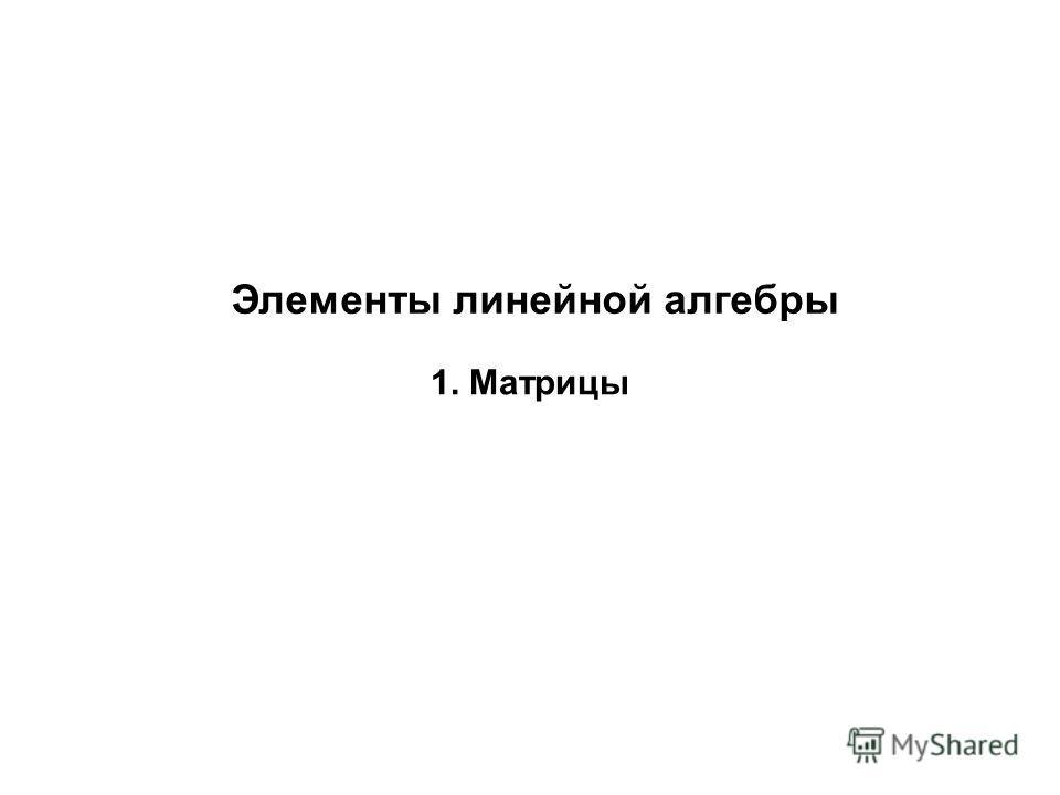 1. Матрицы Элементы линейной алгебры
