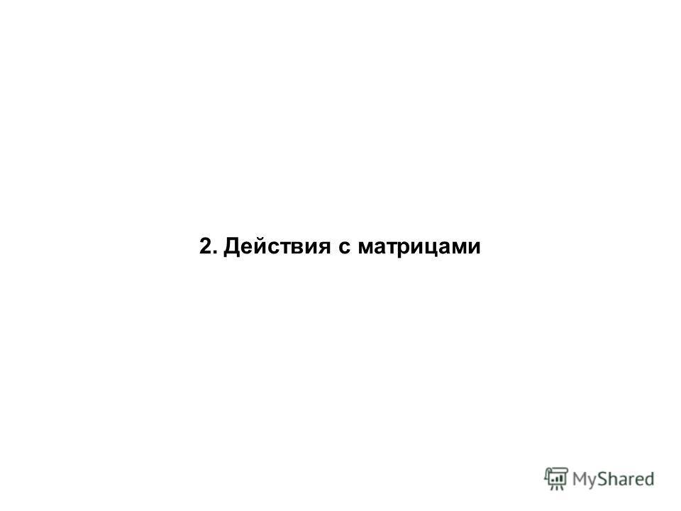 2. Действия с матрицами