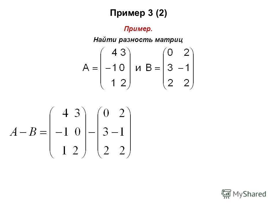 Пример 3 (2) Пример. Найти разность матриц